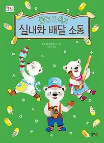 흰곰 가족의 실내화 배달 소동