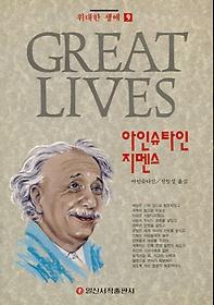 아인슈타인/지멘스 (위대한생애9)