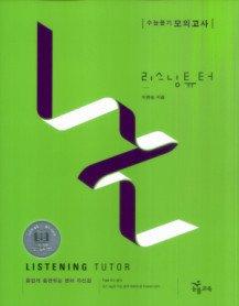 리스닝 튜터 수능듣기 모의고사 (TAPE 별매)
