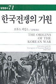 한국전쟁의 기원