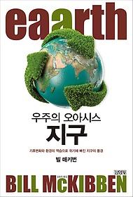 우주의 오아시스 지구