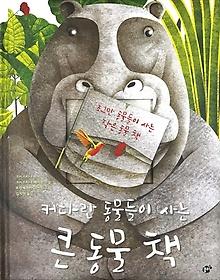 """<font title=""""커다란 동물들이 사는 큰 동물 책, 조그만 동물들이 사는 작은 동물 책"""">커다란 동물들이 사는 큰 동물 책, 조그만 ...</font>"""