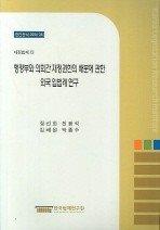 "<font title=""행정부와 의회간 재정권한의 배분에 관한 외국 입법례 연구"">행정부와 의회간 재정권한의 배분에 관한 ...</font>"