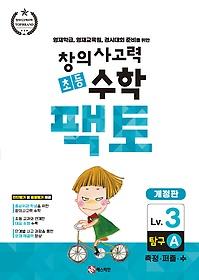 초등 창의사고력 수학 팩토 탐구 3A