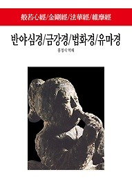 반야심경/금강경/법화경/유마경