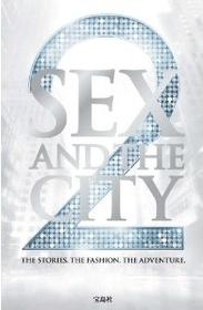 Sex and the City 2 (大型本)