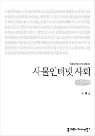 사물인터넷 사회 (큰글씨책)