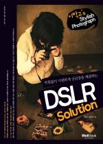 "<font title=""막힘없이 시원하게 궁금증을 해결하는 DSLR Solution"">막힘없이 시원하게 궁금증을 해결하는 DSLR...</font>"