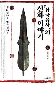 삼국유사의 신화 이야기