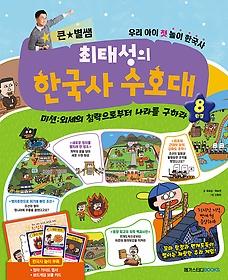 큰별쌤 최태성의 한국사 수호대 8