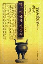 영조대왕과 친인척 3 - 영조후궁
