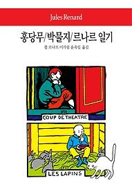 홍당무 / 박물지 / 르나르 일기