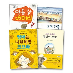 초등 필수 1~2학년 국어 필독서 1~4권 세트