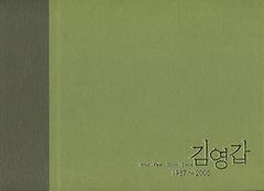 김영갑 1957~2005