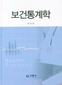 보건통계학
