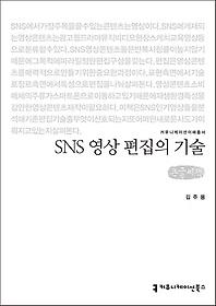 SNS 영상 편집의 기술 (큰글씨책)
