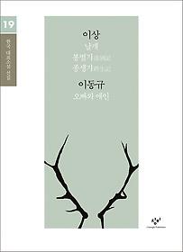 이상 이동규 소설 선집 (큰글자도서)