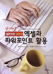 """<font title=""""알기쉬운 엑셀과 파워포인트 활용 (일본어판 2010)"""">알기쉬운 엑셀과 파워포인트 활용 (일본어...</font>"""