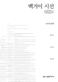 백거이 시선 (큰글씨책)