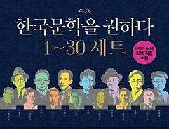 한국문학을 권하다 1~30 세트