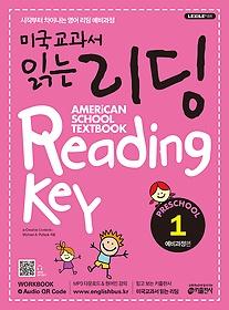 미국교과서 읽는 리딩 Preschool 예비과정편 1