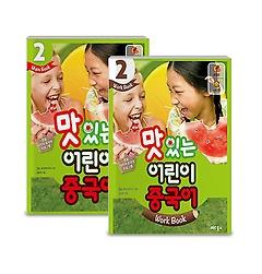 """<font title=""""NEW 맛있는 어린이 중국어 2 - 메인북+워크북 패키지"""">NEW 맛있는 어린이 중국어 2 - 메인북+워크...</font>"""