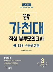 """<font title=""""2020 가천대 적성 봉투모의고사 02 - EBS 수능완성형 (2019)"""">2020 가천대 적성 봉투모의고사 02 - EBS ...</font>"""