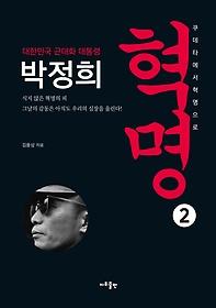 대한민국 근대화 대통령 박정희 혁명 2