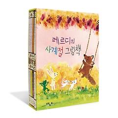 페르디의 사계절 그림책 전4권 세트