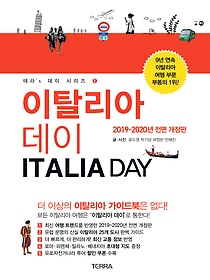 이탈리아 데이 ITALIA DAY (2019~2020)