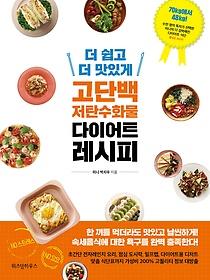 (더 쉽고 더 맛있게) 고단백 저탄수화물 다이어트 레시피