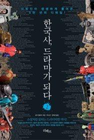 한국사, 드라마가 되다 2