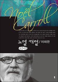 노엘 캐럴 (큰글씨책)
