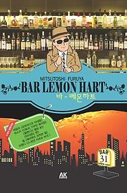 바 - 레몬하트 BAR LEMON HART 31