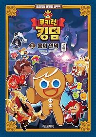 쿠키런 킹덤 2