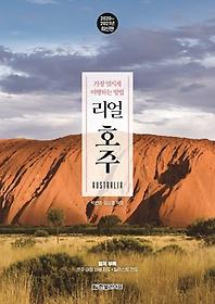 리얼 호주 (2020~2021년 최신판)