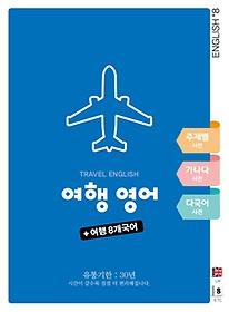 여행 영어 + 여행 8개국어