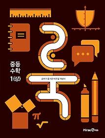 룩 LOOK 중등 수학 1 (상/ 2021)