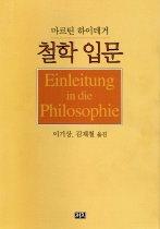 철학 입문