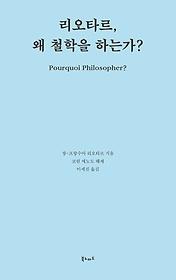 리오타르, 왜 철학을 하는가?