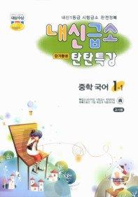 내신급소 탄탄특강 중학 국어 1-1 (2009)