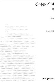 초판본 김상용 시선