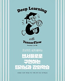 "<font title=""텐서플로로 구현하는 딥러닝과 강화학습 (Tensorflow v1.10 반영)"">텐서플로로 구현하는 딥러닝과 강화학습 (T...</font>"