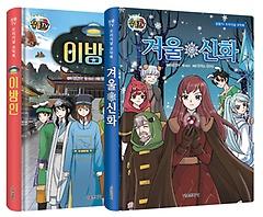 잠뜰TV 오리지널 코믹북 시리즈 2권 세트