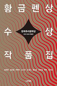 한국추리문학상 황금펜상 수상작품집