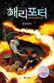 해리 포터와 혼혈 왕자 1 (20주년 개정판)