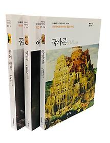 푸른책장 서양고전 필독서 3권 세트