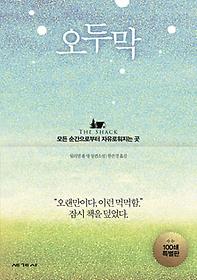 오두막 - 100쇄 기념 특별판