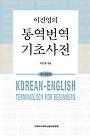 이진영의 통역번역 기초사전 책표지