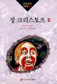 장 크리스토프 3
